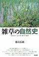 雑草の自然史