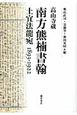 南方熊楠書翰 高山寺蔵 土宜法龍宛 1893-1922