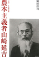 """農本主義者 山崎延吉 """"皇国""""と地域振興"""