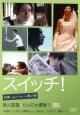 スイッチ! ~短篇jpルーキーズ第2弾~
