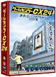 ゲームセンターCX 24〜課長はレミングスを救う 2009夏〜
