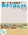 男子ごはんの本 太一×ケンタロウ (2)