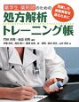 処方解析トレーニング帳 薬学生・薬剤師のための 充実した実務実習を送るために