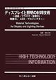 ディスプレイと照明の材料技術 液晶・プラズマ・有機EL・無機EL・LED・プロジ