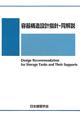 容器構造設計指針・同解説<第4版>