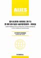 室内光環境・視環境に関する 窓・開口部の設計・維持管理基準・同解説 日本建築学会環境基準AIJES-L001-2010