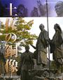 土佐の銅像