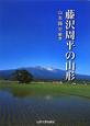 藤沢周平の山形