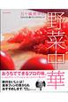 野菜中華 五十嵐美幸の MIYUKI流マジックテクニック