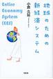 地球のための 新経済システム Entire Economy System(EES