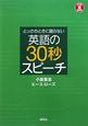 英語の30秒スピーチ CD BOOK とっさのときに困らない