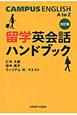 留学英会話ハンドブック<改訂版> CAMPUS ENGLISH AtoZ
