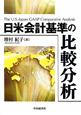 日米会計基準の比較分析