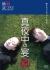 桃まつりpresents 真夜中の宴 壱[AMAD-173][DVD] 製品画像
