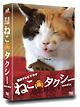 ねこタクシー DVD-BOX