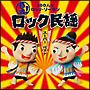音魂!100人のロック・ソーラン ロック民謡 スーパー・ベスト