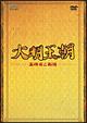 大明王朝~嘉靖帝と海瑞~ DVD-BOXI