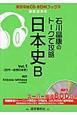 石川晶康のトークで攻略 日本史B (1)