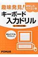 キーボード入力ドリル ローマ字入力対応 趣味発見!おもしろパソコン塾