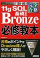 ORACLE MASTER Bronze 11g SQL 基礎1 必修教本 完全合格
