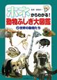 ホネからわかる!動物ふしぎ大図鑑 世界の動物たち (2)