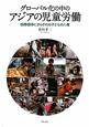 グローバル化の中の アジアの児童労働 国際競争にさらされる子どもの人権