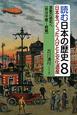 激動の昭和へ 明治中期~終戦 読む日本の歴史・日本をつくった人びとと文化遺産8