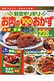 お肉の100円おかず228レシピ 野菜モリモリ<愛蔵版> 毎日うれしい、食卓の人気者!