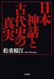日本神話と古代史の真実