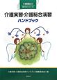 介護実習・介護総合演習 ハンドブック