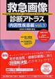 救急画像診断アトラス 内因性疾患編 DVD付き (1)