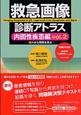 救急画像診断アトラス 内因性疾患編 DVD付き (2)