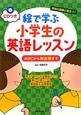 絵で学ぶ 小学生の英語レッスン CDつき ABCから英会話まで