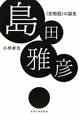 島田雅彦 〈恋物語〉の誕生