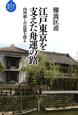 江戸東京を支えた舟運の路 水と〈まち〉の物語 内川廻しの記憶を探る
