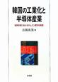 韓国の工業化と半導体産業 世界市場におけるサムスン電子の発展