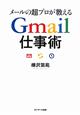 Gmail仕事術 メールの超プロが教える