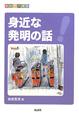 身近な発明の話 新総合読本5
