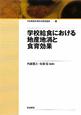 学校給食における地産地消と食育効果 日本農業市場学会研究叢書10