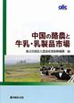 中国の酪農と 牛乳・乳製品市場