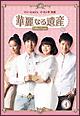 華麗なる遺産 DVD-BOXI<完全版>