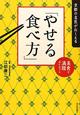 やせる食べ方 京都の名医がおしえる 美食で満腹ダイエット