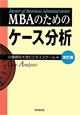 MBAのための ケース分析<改訂版>