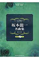坂本龍一 名曲集 大人が始めるピアノ・ソロ 模範演奏CD付