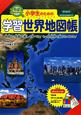 小学生のための 学習世界地図帳 いちばんわかりやすい