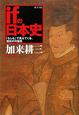 ifの日本史 「もしも」で見えてくる、歴史の可能性
