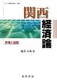 関西経済論 シリーズ関西の創造3 原理と議題