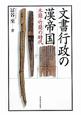 文書行政の漢帝国 木簡・竹簡の時代