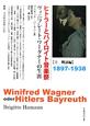 ヒトラーとバイロイト音楽祭(上) 戦前編 ヴィニフレート・ワーグナーの生涯