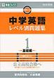 中学英語 レベル別問題集 基礎編 CD付(1)